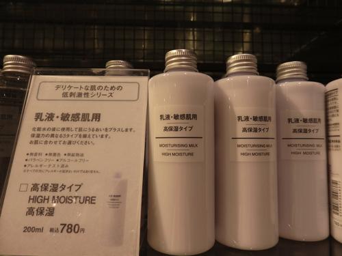 無印敏感肌用高保湿乳液
