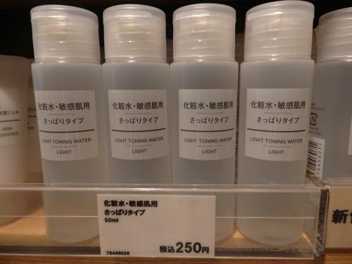 無印化粧水敏感肌用50mlサイズ